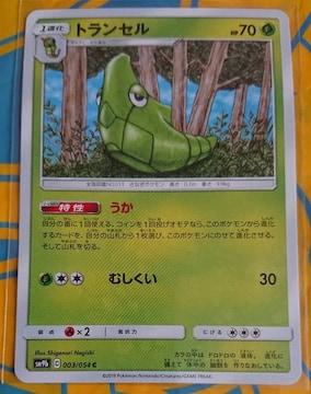 ポケモンカード 1進化 トランセル SM9b 003/054 280