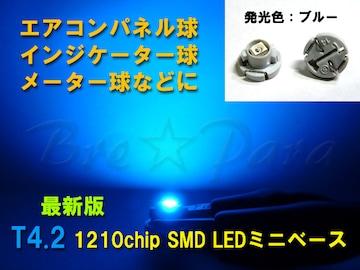 最新版★T4.2 SMD ミニベース 青 5個★メーター照明 LED エアコンパネル球