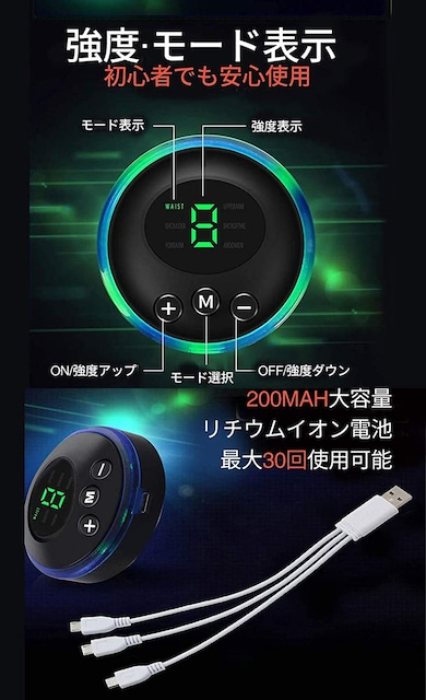 EMS 腹筋ベルト液晶表示 USB充電式 腹筋パッド 腕筋 背筋 腹筋 < ヘルス/ビューティーの