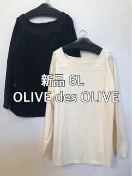 新品☆6LオリーブOLIVE des OLIVEカットソー2枚セット☆j523