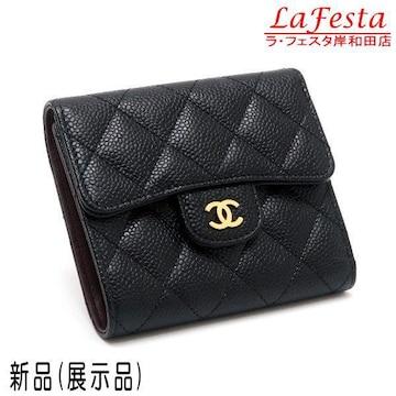 新品本物◆シャネル【人気】マトラッセキャビアスキン財布黒袋箱