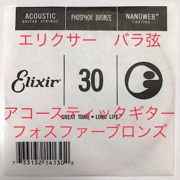 エリクサー バラ弦 .030 1本 ナノウェブ フォスファーブロンズ弦
