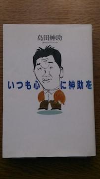 「いつも心に紳助を」著者:島田紳助