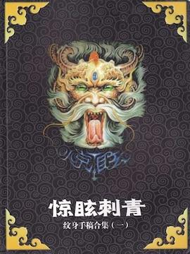 刺青 参考本 驚眩刺青【タトゥー】