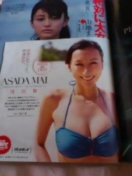 浅田舞-未開封DVD付プレイボーイ雑誌-新品