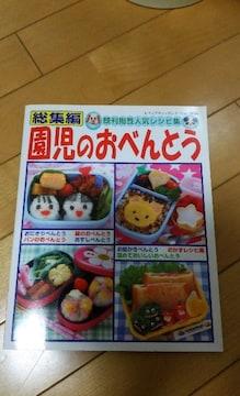 園児おべんとうの本