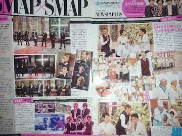 SMAP★2016年8/20〜8/26号★TVガイド