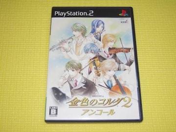 PS2★金色のコルダ 2 アンコール