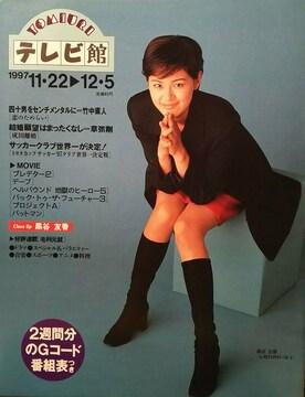 黒谷友香【YOMIURIテレビ館】1997年142号
