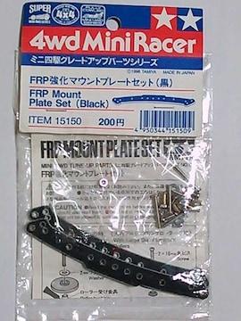 ミニ四駆グレードアップパーツ!FRP強化マウントプレートセット(黒)
