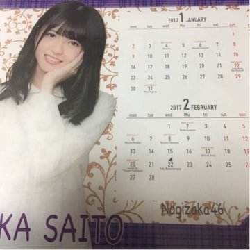 即決 公式 乃木坂46 2017年度 個別卓上カレンダー 齋藤飛鳥 新品