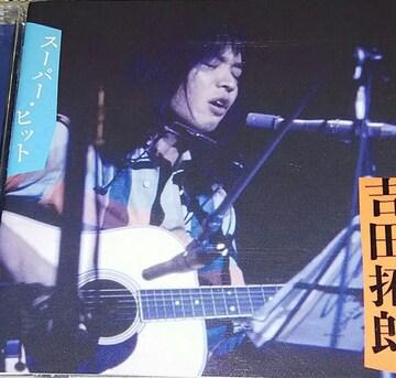 ベストCD 吉田拓郎 スーパー・ヒット 帯あり