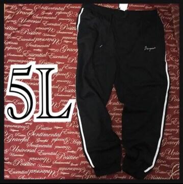 5L・サイドライン入りスウェットパンツ新品/MCK-010s