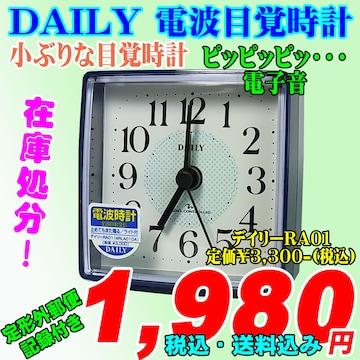 在庫処分 デイリー電波目覚 デイリーRA01(紺)¥3,300-(税込)