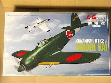 1/72 アオシマ 日本海軍 局地戦闘機 紫電改 初期型