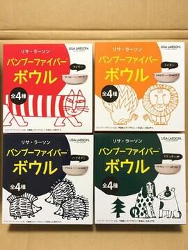 リサラーソン☆バンブーファイバーボウル全4種セットサントリー