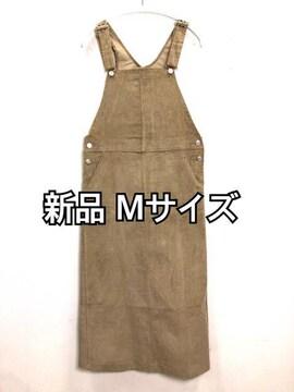 新品☆M♪ベージュ系♪コーデュロイジャンパースカート☆f360