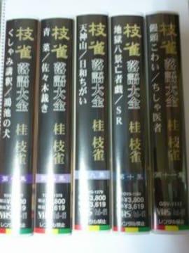 『桂枝雀・落語大全�F�G�H�I�J』全5本各二席収録、