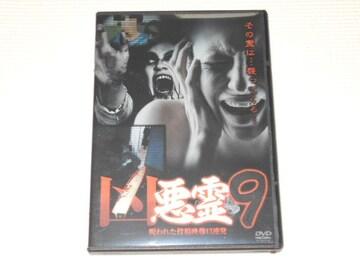 DVD★凶悪霊 呪われた投稿映像13連発 Vol.9