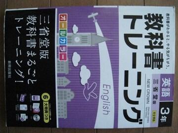 教科書トレーニング 英語 中学3年 三省堂 ニュークラウン