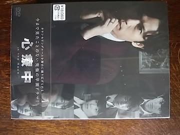 今月の見切り品+宅配便送料無料★ 新品 心療中 DVD