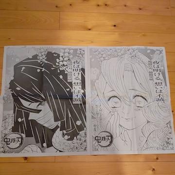 鬼滅の刃♪伊黒小芭内★甘露寺蜜璃♪日経新聞♪広告新聞♪