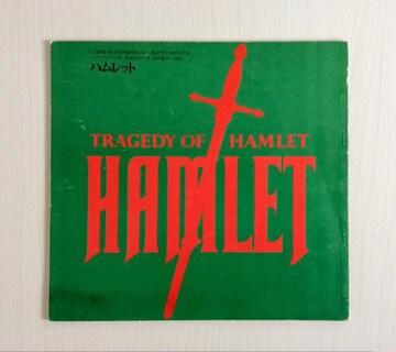 舞台『ハムレット』劇団四季公演パンフレット!