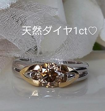 大粒1ctUP!天然ダイアモンドリング★Pt900/K18★1ct迫力の輝き♪