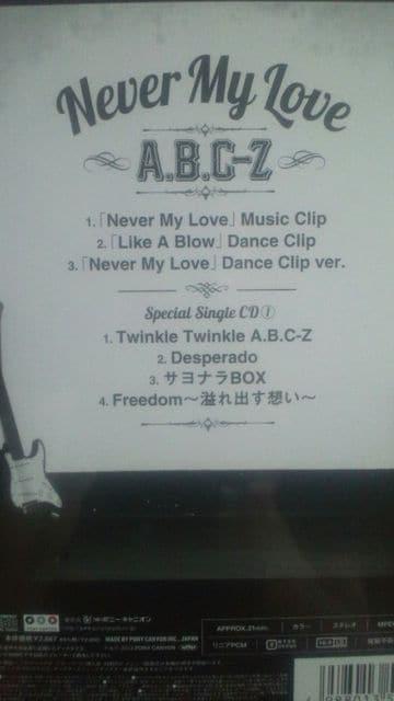 激安!超レア☆A.B.CーZ/NEVER MY LOVE☆初回限定盤A/CD+DVD☆超美品 < タレントグッズの