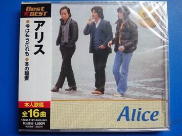 アリス Best★BEST 新品未開封