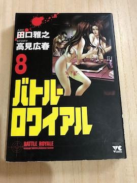 バトル・ロワイアル 8 送料180円
