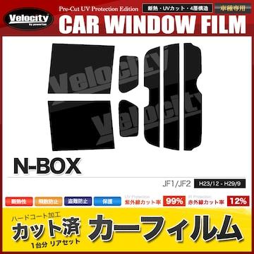 F083DS★N-BOX JF1 JF2ハイマウント有