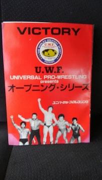 パンフレット UWF オープニング・シリーズ パンフレット