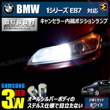 mLED】BMW1シリーズE87対応/キャンセラー内蔵3wSMDポジションランプ/ホワイト