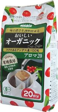 アバンス おいしいオーガニックドリップコーヒー (7g20P)2個