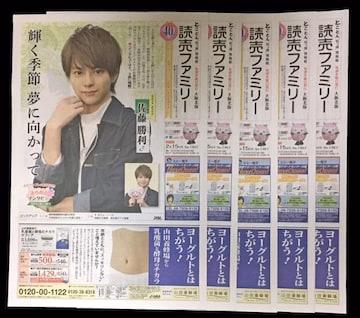 読売ファミリー★2/15号 『ハルチカ』 Sexy Zone 佐藤勝利 5部