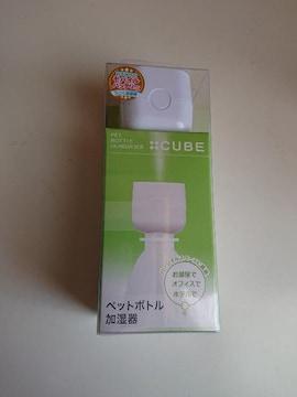 トップランド CUBE ペットボトル加湿器