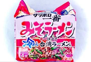 サッポロ一番みそラーメン☆冷やし台湾ラーメン5個入り