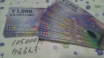 JCBギフトカード105000円分