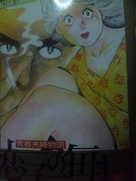 【送料無料】恋子の毎日 全32巻完結セット《極道コミック》