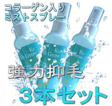 足や腕に強力抑毛ローション最新型 KeNoGrowSUPER!ミスト3本組!