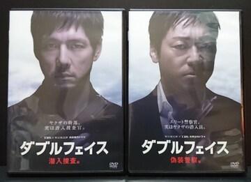 ダブルフェイス 潜入捜査編/偽装警察編 西島秀俊/香川照之 レンタル専用
