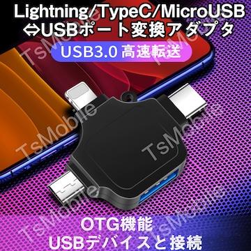黒マルチ変換アダプタ ライトニング TypeC androi