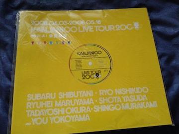 関ジャニ∞☆LIVETOUR2008☆∞だよ!全員集合パンフレット☆