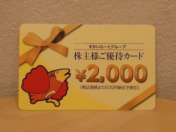 すかいらーくグループ優待カード2000円分(2022年3月31日まで)