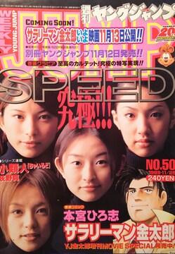 SPEED【週刊ヤングジャンプ】1999.11.25ページ切り取り