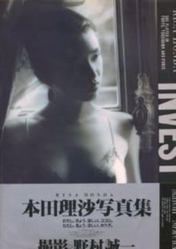 【本田理沙】<INVEST>写真集