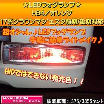 超LED】LEDフォグランプHB4/オレンジ橙■17系マジェスタ前期/後期対応