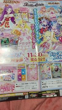 アイカツ!ドリームアイドルフェスティバル 始まりの学園 宣伝ポスター バトスピ