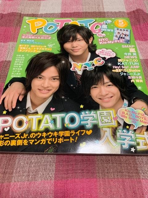 ★1冊/POTATO 2010.5  < タレントグッズの